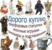 Куплю предметы,  антиквариат СССР