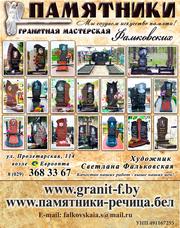 Изготовление памятников в Речице и Гомельской обл ИП Фальковская С. В.
