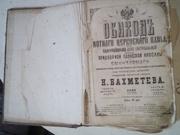 Бахметев,  Николай Иванович. Обиход нотного церковного пения при Высоча